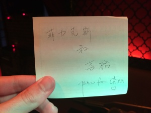 Felix and Fingers Writen in Chinese